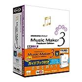 Music Maker 3 Producer Edition ガイド付き