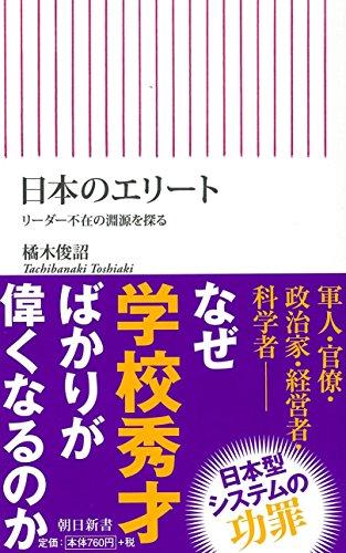 日本のエリートリーダー不在の淵源を探る (朝日新書)