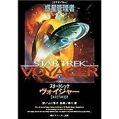 スタートレックヴォイジャー〈1〉惑星管理者(ケアテイカー) (角川スニーカー文庫)