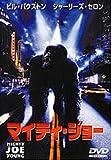 マイティ・ジョー [DVD]