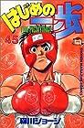 はじめの一歩 第45巻 1998年11月14日発売