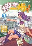 あるいて一歩!! 3 (電撃コミックス)