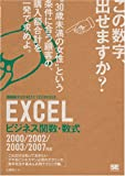 EXCEL�r�W�l�X�֐��E���� �r�W�e�N 2000/2002/2003/2007�Ή� (�r�W�e�NBUSINESS TECHNIQUE)