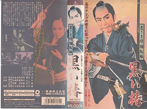 若さま侍捕物帖・黒い椿 [VHS]