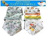 (Fun Market) 三角 バンダナ 型 コットン スタイ エプロン 3枚 セット 男の子 女の子 (B3.レインボー&バード6枚+グッズ付きRBBD6, バンダナ型)