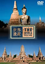 世界遺産 THE WORLD HERITAGE タイ編 [DVD]