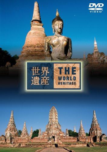 世界遺産 THE WORLD HERITAGE タイ編 [DVD]