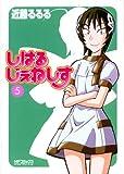 しはるじぇねしす 5巻 (5) (MFコミックス アライブシリーズ) (MFコミックス アライブシリーズ)