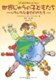 img - for The form of a variety of happy children - around the world ISBN: 4072574201 (2008) [Japanese Import] book / textbook / text book