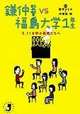 鎌仲監督 vs. 福島大学1年生:3.11を学ぶ若者たちへ