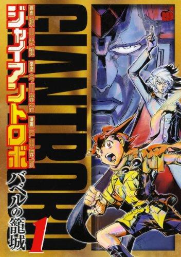 ジャイアントロボ~バベルの籠城 1 (チャンピオンREDコミックス)