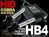 【送料無料】ベンツ W203 35W 6000K 純正フォグランプ用 HB4 CANVASキャンセラー内臓HIDキット COBRA製