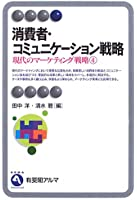 消費者・コミュニケーション戦略―現代のマーケティング戦略〈4〉 (有斐閣アルマ)