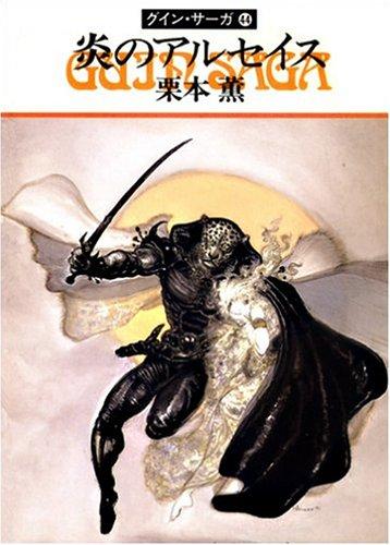 炎のアルセイス―グイン・サーガ(44) (ハヤカワ文庫JA)