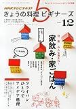 NHK きょうの料理ビギナーズ 2013年 12月号 [雑誌]