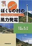 ばんざい!ぼくらの村の風力発電―大分県前津江村の風おこし・村おこし (未知へのとびらシリーズ)