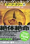ダーク・タワー〈4〉魔道師と水晶球〈上〉 (新潮文庫)