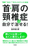 Amazon.co.jp首・肩の頸椎症は自分で治せる!