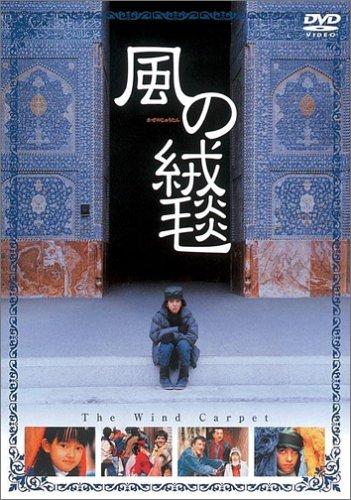 風の絨毯 [DVD]