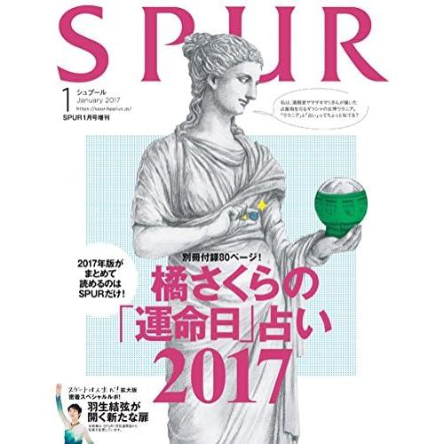 SPUR(シュプール) 橘さくら版 2017年 01 月号 [雑誌]: SPUR(シュプール) 増刊