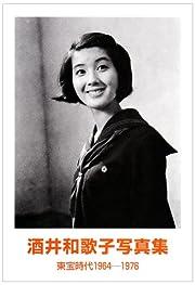 酒井和歌子写真集―東宝時代1964‐1976