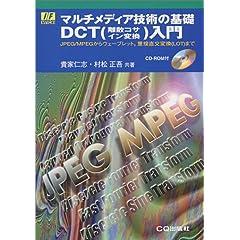 �}���`���f�B�A�Z�p�̊�b DCT(���U�R�T�C���ϊ�)���\JPEG/MPEG����E�F�[�u���b�g�A�d������ϊ�(LOT)�܂� (�G�b�Z���X�E�V���[�Y)