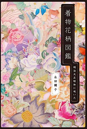 着物花柄図鑑: 明治大正昭和に咲いた