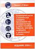 img - for The Sphere Handbook 2004: Humanitarian Charter and Minimum Standards in Disaster Response (Russian Edition) book / textbook / text book