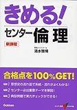 きめる!センター倫理 (センター試験V BOOKS (11))