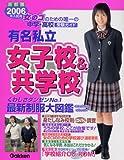 有名私立女子校&共学校〈2006年入試用〉―首都圏中学・高校受験ガイド