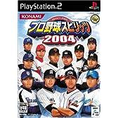 プロ野球スピリッツ 2004