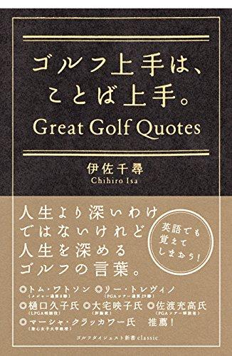 ゴルフ上手は、ことば上手。 (ゴルフダイジェスト新書classic)