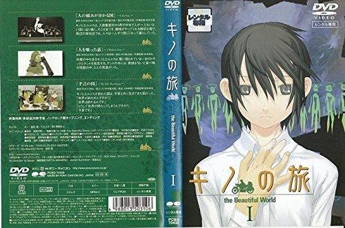 キノの旅 the Beautiful World 全6巻セット [マーケットプレイス DVDセット]