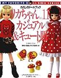 リカちゃん (No.11) (Heart warming life series―わたしのドールブック)