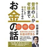 Amazon.co.jp: 普通の人が老後まで安心して暮らすためのお金の話 電子書籍: 佐藤 治彦: Kindleストア
