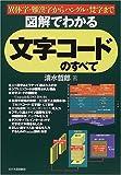 図解でわかる文字コードのすべて―異体字・難漢字からハングル・梵字まで