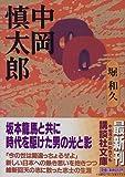 中岡慎太郎 (講談社文庫)