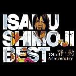 """下地勇10周年ベスト """"静""""+""""動""""(初回生産限定盤)(DVD付)"""