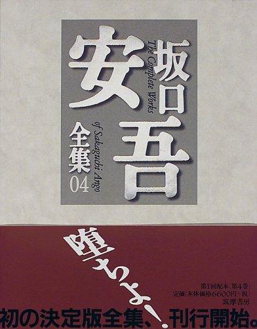 坂口安吾全集〈04〉