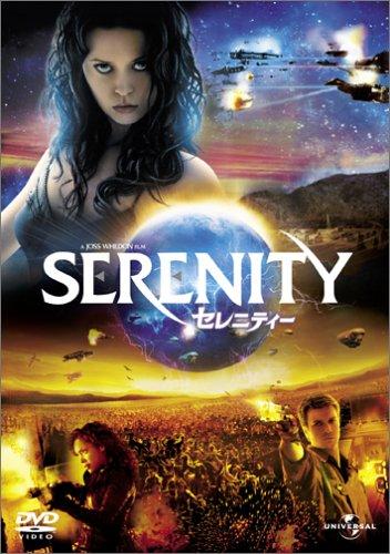 セレニティー [DVD]