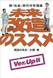 未来改造のススメ 脱「お金」時代の幸福論 Ver.Up版