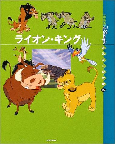 〈国際版〉ディズニーおはなし絵本館 ライオン・キング