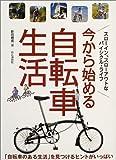 今から始める自転車生活—「自転車のある生活」を見つけるヒントがいっぱい