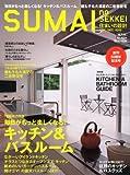 SUMAI no SEKKEI (住まいの設計) 2010年 11月号 [雑誌]