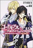 コードギアス反逆のルルーシュ公式コミックアンソロジー Knight ― For Girls (2) (あすかコミックスDX)