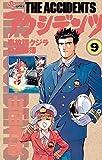 アクシデンツ(9) (少年サンデーコミックス)