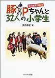 豚のPちゃんと32人の小学生—命の授業900日