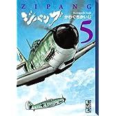 ジパング(5) (講談社漫画文庫)