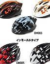 DOPPELGANGER(ドッペルギャンガー) ヘルメット DH001 重量250g サイズアジャスター付