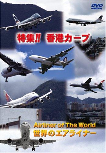 世界のエアライナー 特集 香港カーブ [DVD]